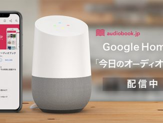 audiobook.jpとGoogle Home
