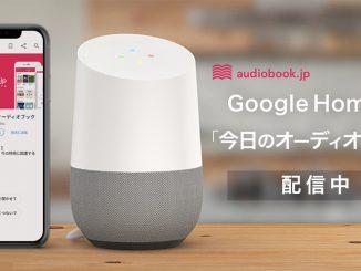 オトバンク、Google Home向けに「今日のオーディオブック」を提供開始
