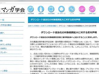 日本マンガ学会