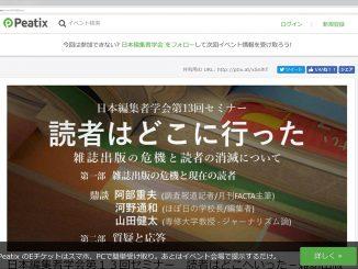 日本編集者学会