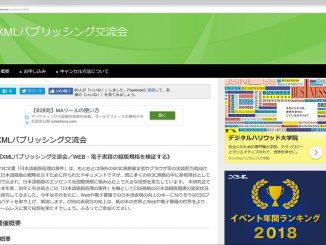 JAGAT XMLパブリッシング準研究会