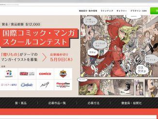 国際コミック・マンガスクールコンテスト