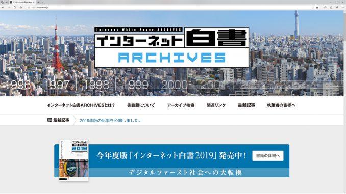 インターネット白書Archive