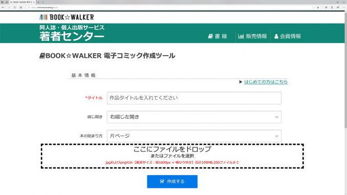 BOOK☆WALKER 電子コミック作成ツール