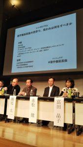 富田晶子氏(青空文庫、本の未来基金運営委員)