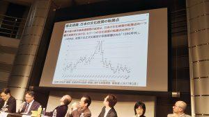 太下義之氏(三菱UFJリサーチ&コンサルティング 芸術・文化政策センターセンター長)のスライド