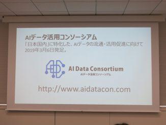 AIデータ活用コンソーシアム