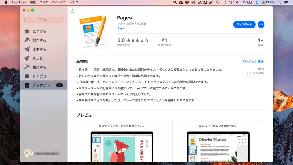 Pages macOS版