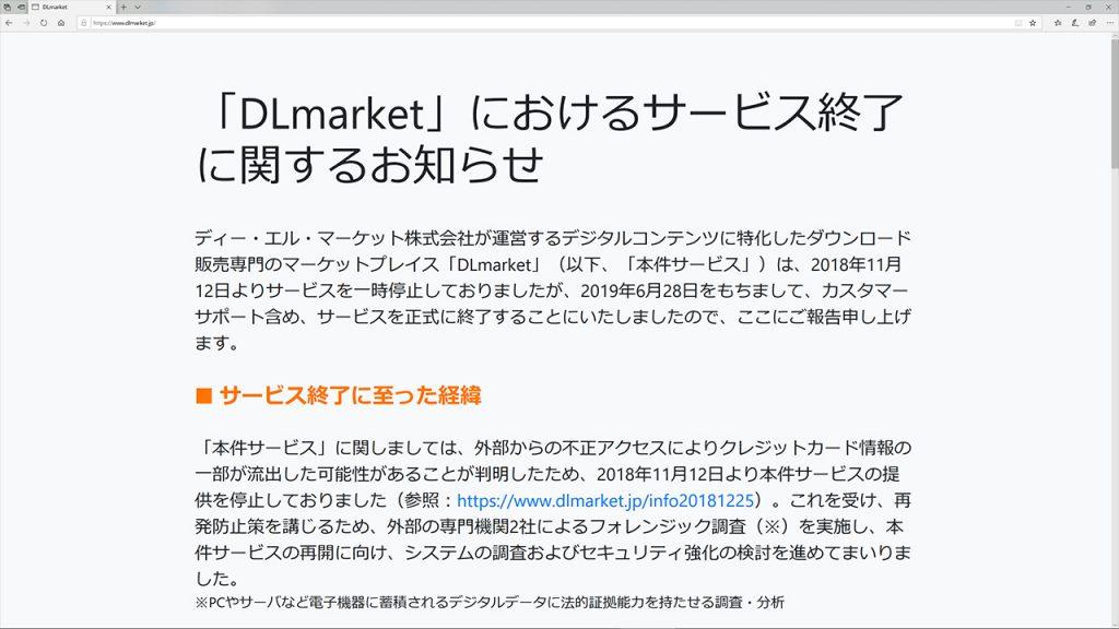 DLmarket