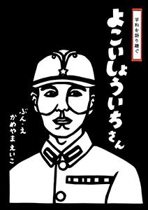 亀山永子『よこいしょういちさん』