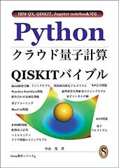 中山茂『Python クラウド量子計算 QISKITバイブル』