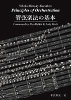 Nikolai Rimsky-Korsakov(著)/平沢奏汰(訳)『管弦楽法の基本』