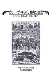 パット・ギャレット(著)/西川秀和(訳)『ビリー・ザ・キッド、真実の生涯』