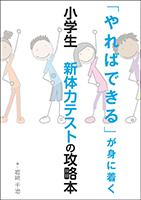 岩﨑千治『「やればできる」が身に着く 小学生 新体力テストの攻略本』