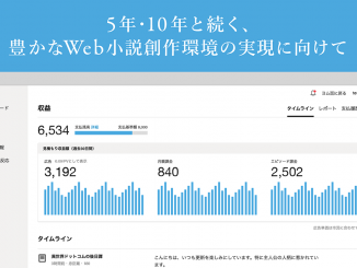 KADOKAWAの小説投稿サイト「カクヨム」が3周年。今年秋には稼げる仕組みを加え、新たなステージへ