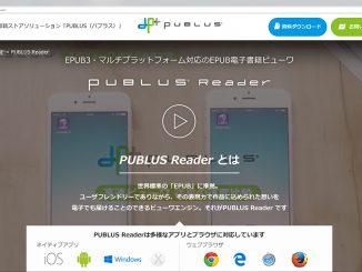 ACCESS「PUBLUS Reader」