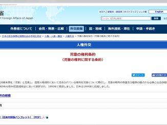 外務省「児童の権利条約」のページ