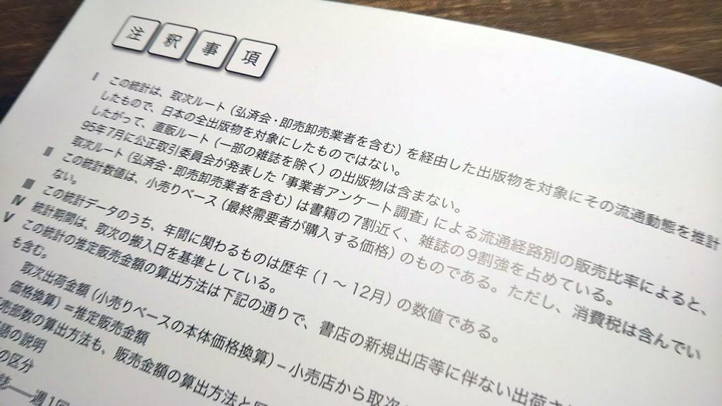 出版月報の数字は「出版」の統計ではなく、「取次ルート」の統計である | HON.jp News Blog
