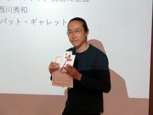 西川秀和氏