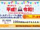 ありがとう平成! よろしく令和! ニコニコカドカワキャンペーン