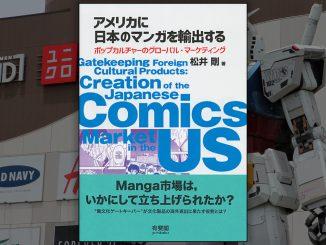 松井剛『アメリカに日本のマンガを輸出する』