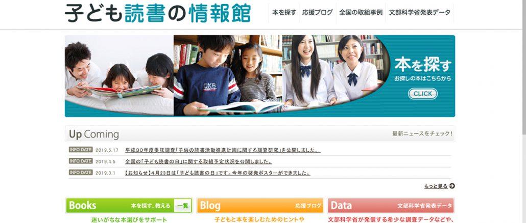 子ども読書の情報館