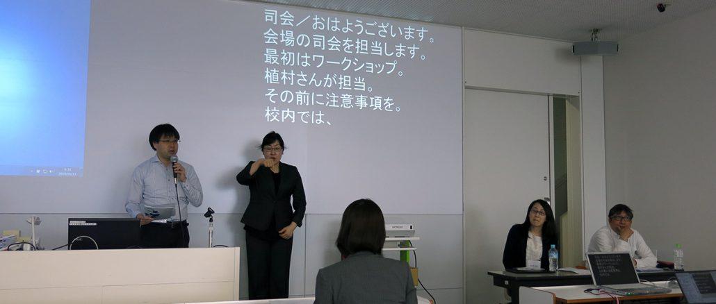 日本出版学会 2019年 春季研究発表会の様子