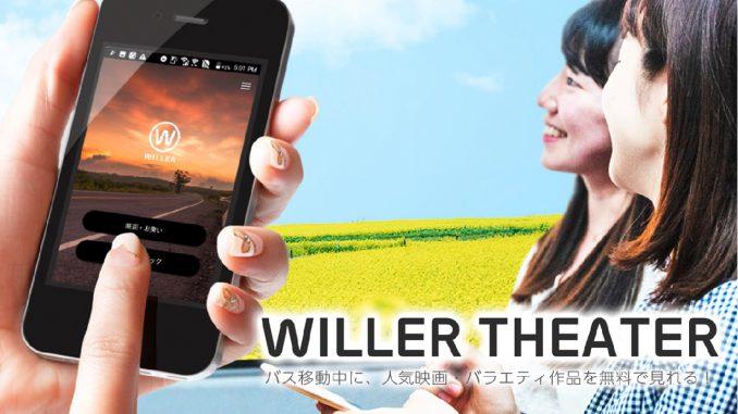 WILLER THEATER