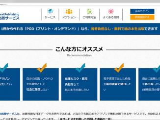 インプレスR&D「著者向けPOD出版サービス」