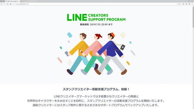 LINE Creators Support Program
