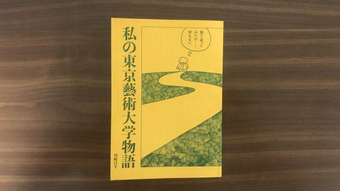 私の東京藝術大学物語