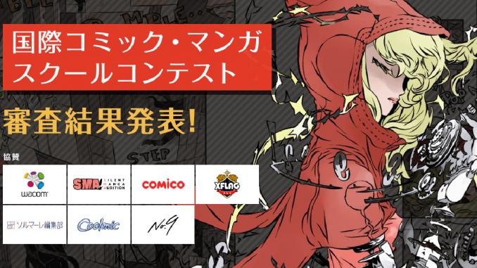 セルシス「国際コミック・マンガスクールコンテスト」