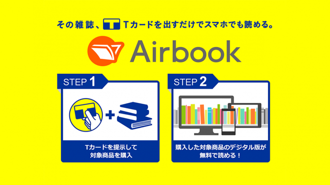 BookLive Airbook