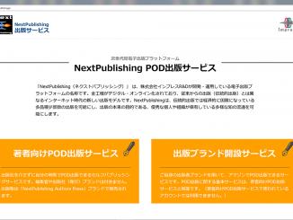 NextPublishing POD出版サービス