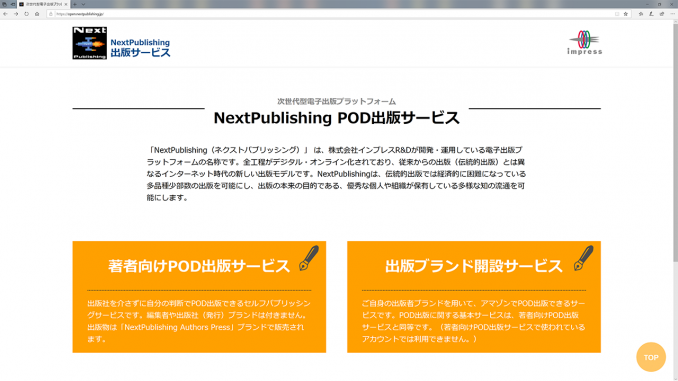 NextPublishing POD出版サービス