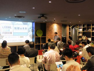 Legal Tech Forum Vol.3 知財の未来