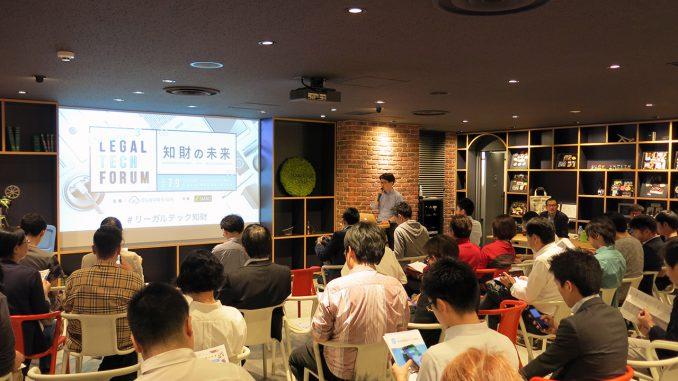 Legal Tech Forum Vol.3 知財の未来