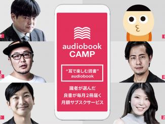 オーディオブック定額サービス「audiobook CAMP」が個人向けの利用受付を開始