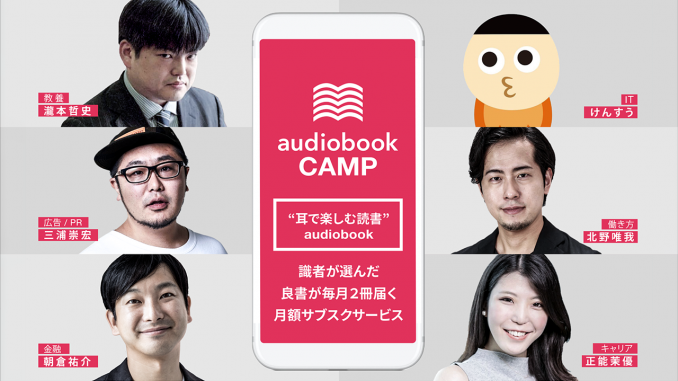 audiobook CAMP