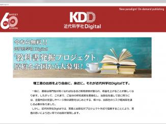 近代科学社Digital