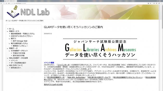 GLAMデータ