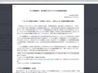 株式会社Jコミックテラスのプレスリリース