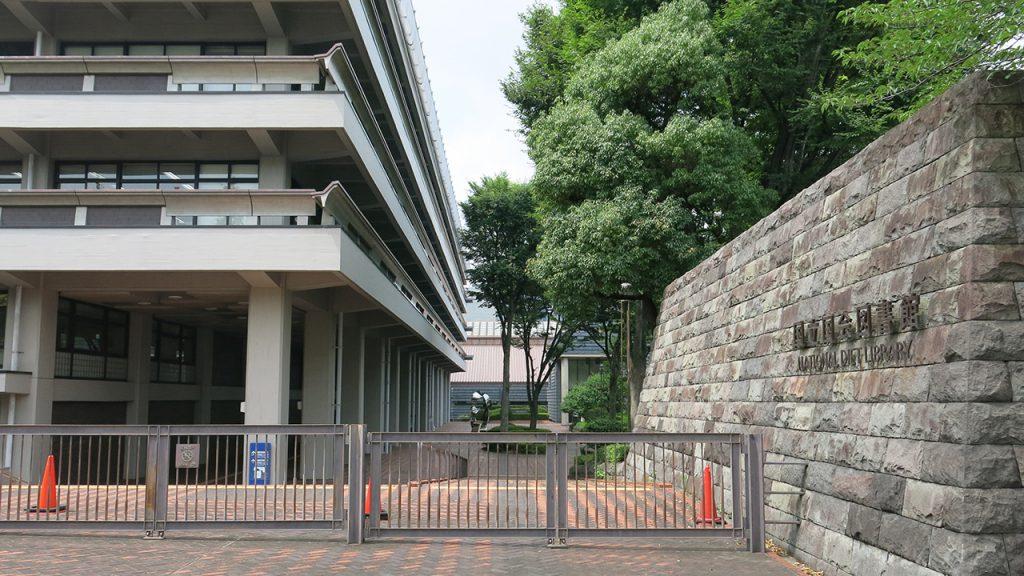 美術館、図書館、公文書館、博物館などのデジタルアーカイブを分野横断で検索できる「ジャパンサーチ」を使い倒せ! | HON.jp News Blog