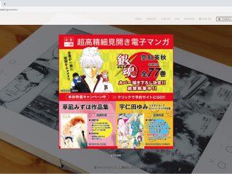 見開き表示の電子ペーパー端末「全巻一冊」に3作品が追加 〜 全国のTSUTAYA、TSUTAYA BOOKSTORE、蔦屋書店で展開開始