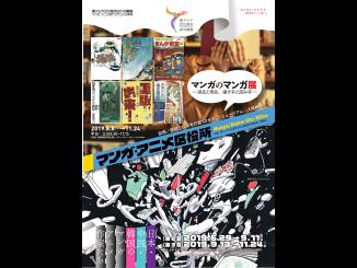 マンガ・アニメ区役所