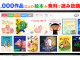 アルファポリス「絵本ひろば」アプリ