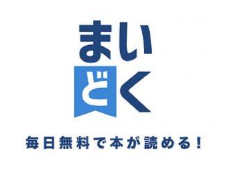 博報堂とLink-U、文字系コンテンツに特化した書店アプリサービス「まいどく」の提供を開始