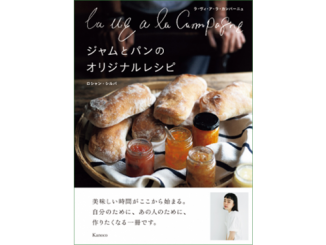 『La vie A la Campagneのジャムとパンのオリジナルレシピ』表紙