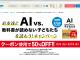 「honto電子書籍回し読み」お友達と『AI vs.教科書が読めない子どもたち』を読もう! キャンペーン特設ページ