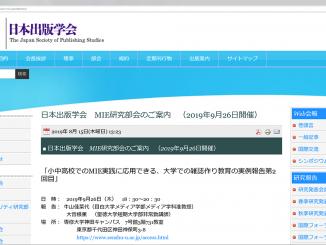 日本出版学会